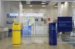 Единый портал госуслуг и Почта России помогут уплачивать штрафы со скидкой