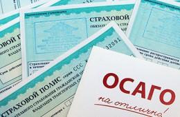 Эксперты опасаются последствий одномоментной замены полисов ОСАГО
