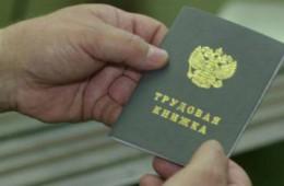 Власти отказались от ликвидации трудовых книжек