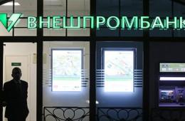Расчеты с вкладчиками Внешпромбанка продолжатся через Сбербанк
