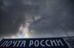 Сенатор Гольдштейн предложил создать банк по выдаче микрокредитов на базе Почты России