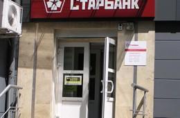 СтарБанк приостановил прием вкладов в Москве из-за технического сбоя