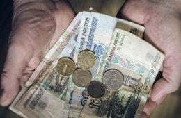 Реальные размеры пенсий будут снижены к 2019 году как минимум на 20%