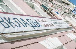 Россияне разочаровались в банковских вкладах