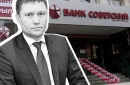 Приступила к работе новая команда по управлению банком «Советский»
