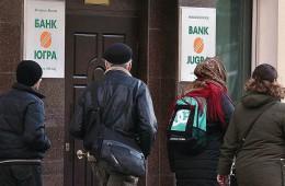 Банк «Югра» отказался от ОФЗ