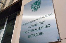 АСВ выбрало основные банки для выплаты страховки вкладчикам Океан Банка и «Пульса Столицы»