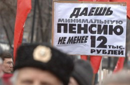 Повышение пенсионного возраста спасет Россию