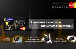 Райффайзенбанк выпустил новую кредитную карту «Все сразу