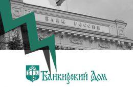 ЦБ: «дыра» в балансе «Банкирского Дома» — 2,8 млрд рублей, недостача наличности — 1,4 млрд