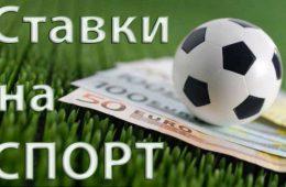 Все новости и события с мира ставок на спорт – prostavkinasport.ru