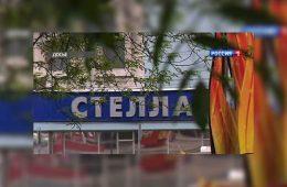 Ростовский Стелла-Банк признан банкротом