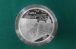 В России появилась новая монета