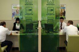 Сбербанк снижает ставки по ипотеке