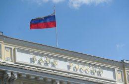 Центробанк предсказал стабильность рубля