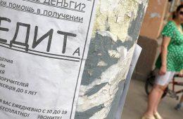 ЦБ намерен ужесточить санкции за нелегальные займы
