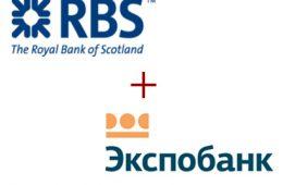 Бывший Королевский Банк Шотландии присоединен к Экспобанку