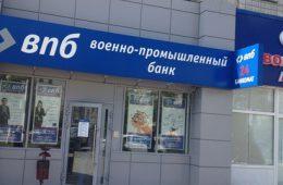 ВПБ приостановил операции по вкладам, ограничил операции с картами и переводы между счетами