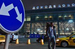 Домодедово привлек многомиллиардные инвестиции в развитие инфраструктуры