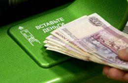 ЦБ и Сбербанк рассказали, когда в РФ из обращения исчезнут наличные деньги