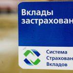 АСВ обнаружило в банке «Город» недостачу на 19,8 млрд рублей