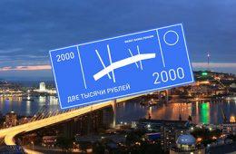 На новых купюрах будут изображены символы Дальнего Востока и Севастополя