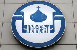 В банке «Пересвет» вскрылись новые схемы злоупотреблений
