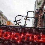 Курс доллара снизился до 63,94 рубля