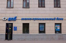 Суд признал Военно-промышленный банк банкротом