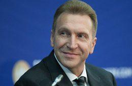 Шувалов: интерес инвесторов к России в Давосе превзошел ожидания
