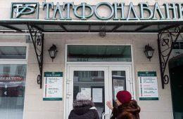 Власти Татарстана рассматривают докапитализацию Татфондбанка