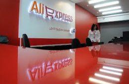 AliExpress станет дешевле для россиян