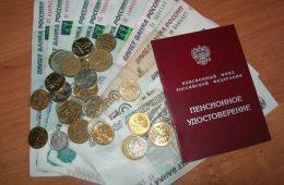 Пенсии в России будут получать по-новому