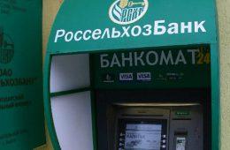 Россельхозбанк и Минсельхоз подписали соглашение о льготном кредитовании аграриев по ставке 5%