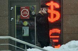 Доллар опустился ниже 58 рублей