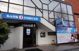 Банк «Енисей» перестал проводить операции
