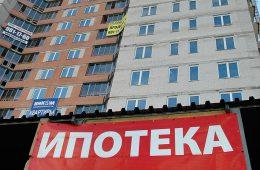 Банк «Россия» ввел рефинансирование ипотеки