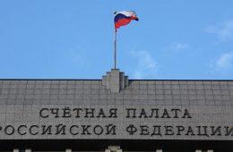 Счетная палата призвала ФТС закрыть каналы нелегального вывоза капитала