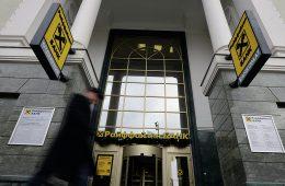 «Райффайзенбанк» готов обслуживать граждан ДНР и ЛНР