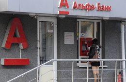 Альфа-Банк сможет досрочно вернуть ОФЗ и сохранить преференции