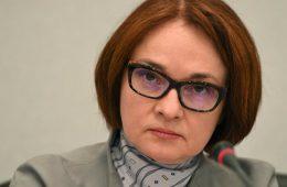 Набиуллина назвала условия появления длинных денег в российской экономике
