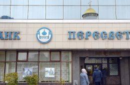 Липецккомбанк рассмотрит вопрос вхождения в капитал «Пересвета»