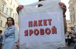 РСПП предсказывает разгон инфляции при реализации «закона Яровой» по предложениям Минкомсвязи