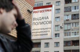 СМИ: безработных и самозанятых россиян лишат бесплатных полисов ОМС