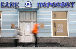 ЦБ объявил о начале санации банка «Пересвет» с применением механизма bail-in