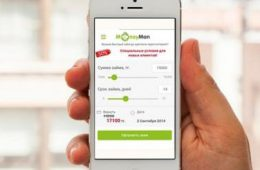 Быстро получить выгодный кредит поможет приложение «Все Займы Онлайн»