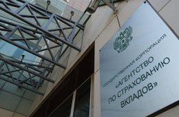 АСВ оценило размер страховых выплат клиентам банков «Сибэс», «Спурт» и Владпромбанка