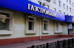 Активы Газстройбанка превысили обязательства перед кредиторами