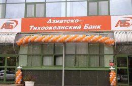 ЦБ предписал АТБ доначислить резервы по кредитам акционерам на 5,1 млрд рублей