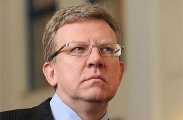 Кудрин: России нужно быть более открытой для иностранных инвесторов в сфере приватизации